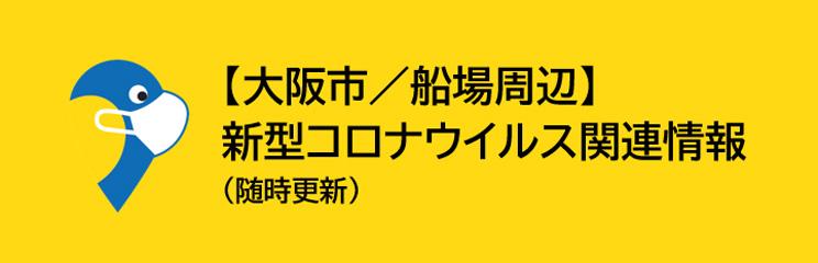 の 者 感染 コロナ 今日 府 大阪